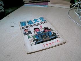 童话大王  1995 /  6