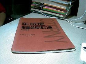车尔尼钢琴简易练习曲作品139