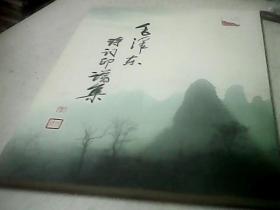 毛泽东诗词印谱集 平装