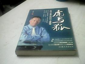 虎与狐:台湾首富郭台铭经营之道揭秘(郭台铭签名本 影印)