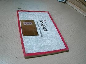 中国现代散文名家名作原版库:夜航集.