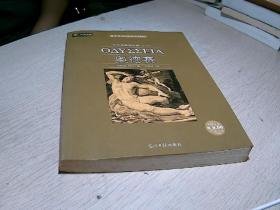 六角丛书·中外名著榜中榜:奥德赛(第10辑)