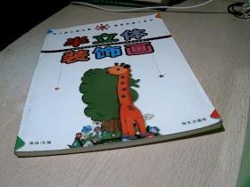 半立体装饰画—   —幼儿园环境布置系列丛书