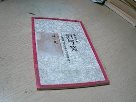 中国现代散文名家名作原版库:泪与笑.