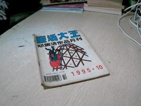 童话大王  1995 /  10