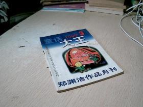 童话大王  1999 /  3