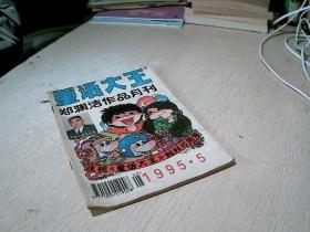 童话大王  1995 /  5