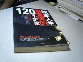 改变人生最重要的120个定律.
