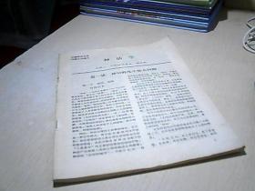 神话学  ·中国民间文学刊授大学讲义