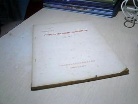 广西民间文学资料: 广西少数民族文学概况(壮、瑶)