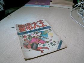 童话大王  1990 /  11-12月号