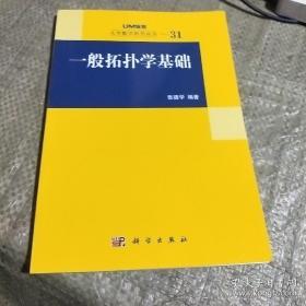一般拓扑学基础:大学数学科学丛书31