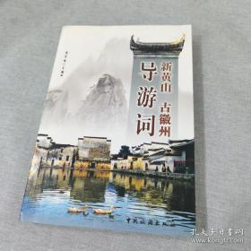 新黄山古徽州导游词