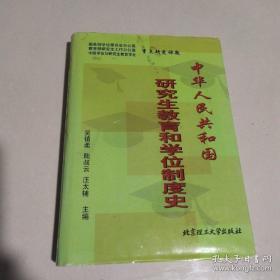 中华人民共和国研究生教育和学位制度史