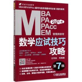 MBA MPA MPAcc MEM管理类联 数学应 技巧攻略( 7版2021版)/MBA\MPA\MPAcc联考与经济--正版全新
