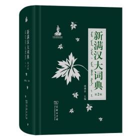 新满汉大词典(第2版)