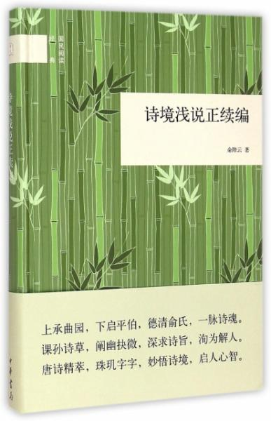 诗境浅说正续编/国民阅读经典