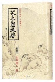芥子园画传(初集山水树石卷乾隆珍藏版)--正版全新