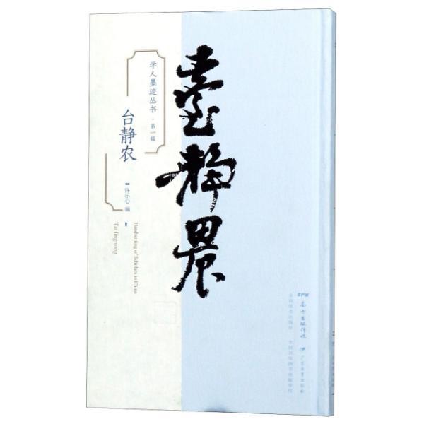 学人墨迹丛书(第一辑)·台静农