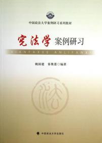 学案例研习(中国政法大学案例研  列教材)--正版全新