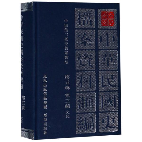 中华民国史档案资料汇编:(第5辑第3编)文化
