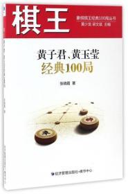 棋王黄子君黄玉莹经典100局/象棋棋王经典100局丛书--正版全新