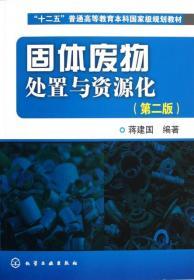 固体废物处置与 源化(D2版十二五普通高等教育     规划教材)--正版全新