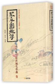 芥子园画传(3集花卉翎毛草虫卷乾隆珍藏版)--正版全新