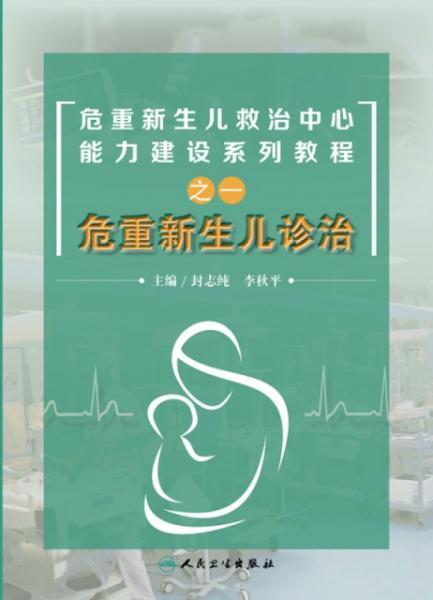 危重新生儿救治中心能力建设系列教程之一危重新生儿诊治