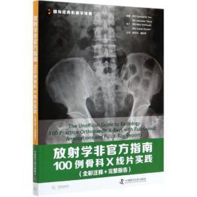 放射学非官方指南:100例骨科X线片实践(全彩注释完整报告)