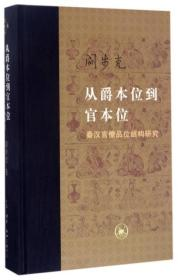 从爵本位到官本位:秦汉官僚品位结构研究(增补本)