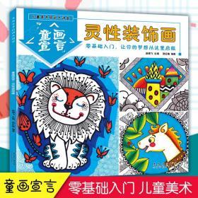 儿童美术培训大讲堂 童画宣言·灵性装饰画