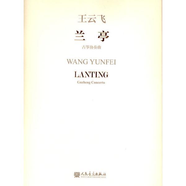 兰亭——古筝协奏曲