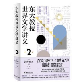 东大教授世界文学讲义2(品味俄罗斯、中国、法国、美国文学的国别特质)