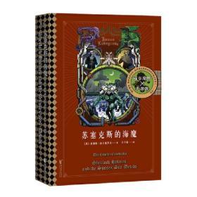 苏塞克斯的海魔(福尔摩斯大战克苏鲁完结篇,古神和外神之间的浩劫之战,经典跨界,恐怖加倍,《克苏鲁神话》团队精心打造)❤ 浙江文艺出版社9787533965808✔正版全新图书籍Book❤