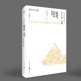 淀君——战国的贵妃❤ 井上靖,刘悦 重庆出版社9787229152239✔正版全新图书籍Book❤