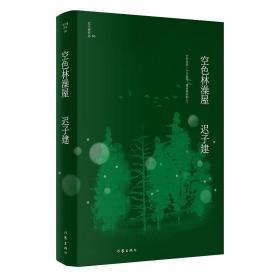 空色林澡屋(茅盾文学奖、鲁迅文学奖得主迟子建小说代表作)❤ 作家出版社9787521211665✔正版全新图书籍Book❤