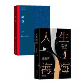 人生海海+暗算(全2册)❤ 上海文艺出版社9787532177721✔正版全新图书籍Book❤