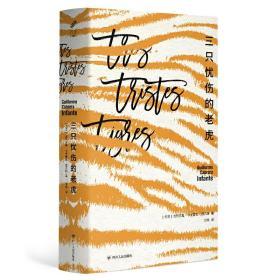 三只忧伤的老虎 古巴,吉列尔莫·卡夫雷拉·因凡特 四川人民出版社9787220123672正版全新图书籍Book