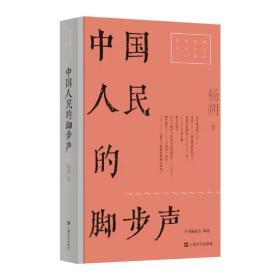 中国人民的脚步声(红色经典文艺作品口袋书)❤ 上海文艺出版社9787532180639✔正版全新图书籍Book❤
