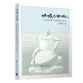 呐喊与回响:二十世纪中国小说的思想与艺术❤ 陈岸峰 清华大学出版社9787302583233✔正版全新图书籍Book❤