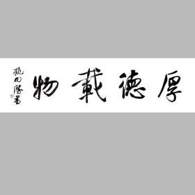 龙开胜书法字画厚德载物