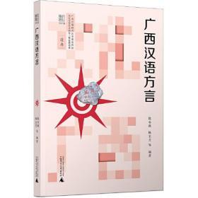广西汉语方言 文化广西