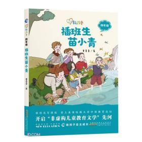 插班生苗小青(4年级)/新孩子
