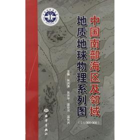 中国南部海区及邻域地质地球物理系列图 张洪涛 张训华 温珍河 蓝