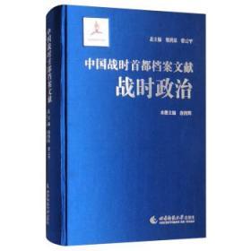 战时政治-中国战时首都档案文献 郑洪泉,常云平,唐润明 编
