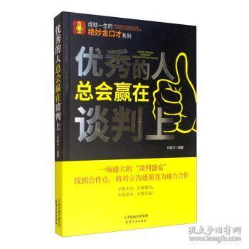 优秀的人总会赢在谈判上 刘建华 著 9787201158129