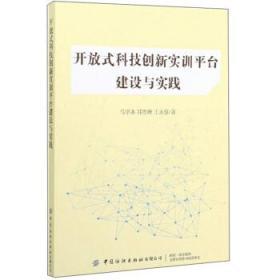 开放式科技创新实训平台建设与创新 马学条,郑雪峰,王永慧 著
