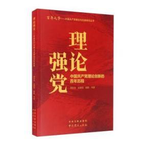 理论强党:中国共产党理论创新的百年历程