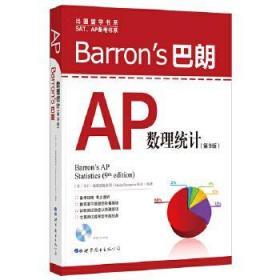 Barron's 巴朗AP数理统计(第9版) [美]马丁·施泰恩施泰因